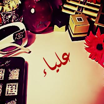 صورة معنى اسم علياء , علياء في العالي 0719748df9edf12b34252d981176177a