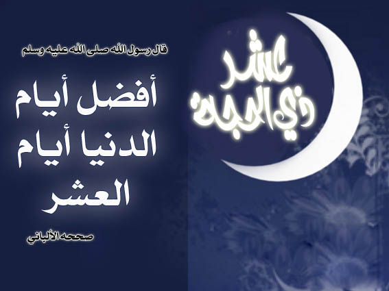 صورة ايهما افضل عشر ذي الحجه ام العشر الاواخر من رمضان , افضل وقت للصيام في الاشهر الحرم