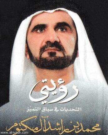 صورة رؤية الشيخ محمد بن راشد في المنام