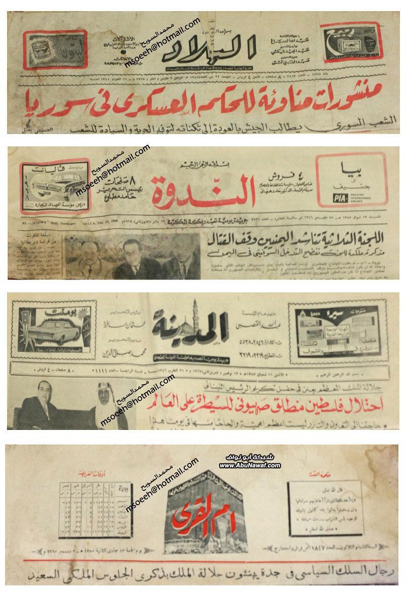 صورة اول جريدة عربية , تعرف على اول جريدة عربية في الوطن العربي كانت في مصر