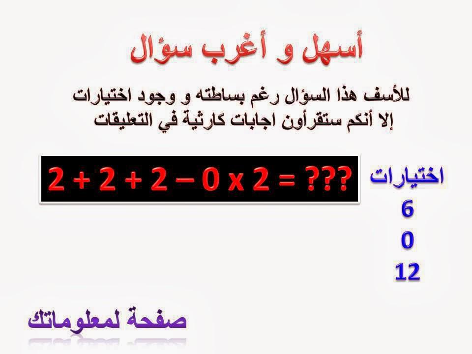 صورة اسئلة ذكاء للاطفال , اختبري اولدك في اسئلة ذكاء 0d94248da8f2cf646bedf4756eb158fb