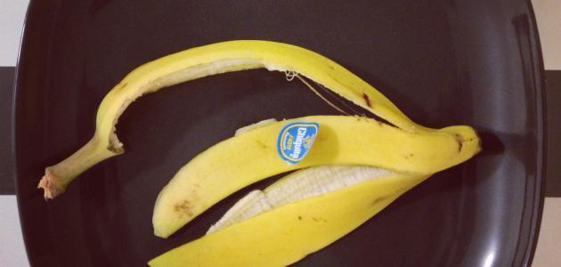 فائدة قشر الموز للبشرة