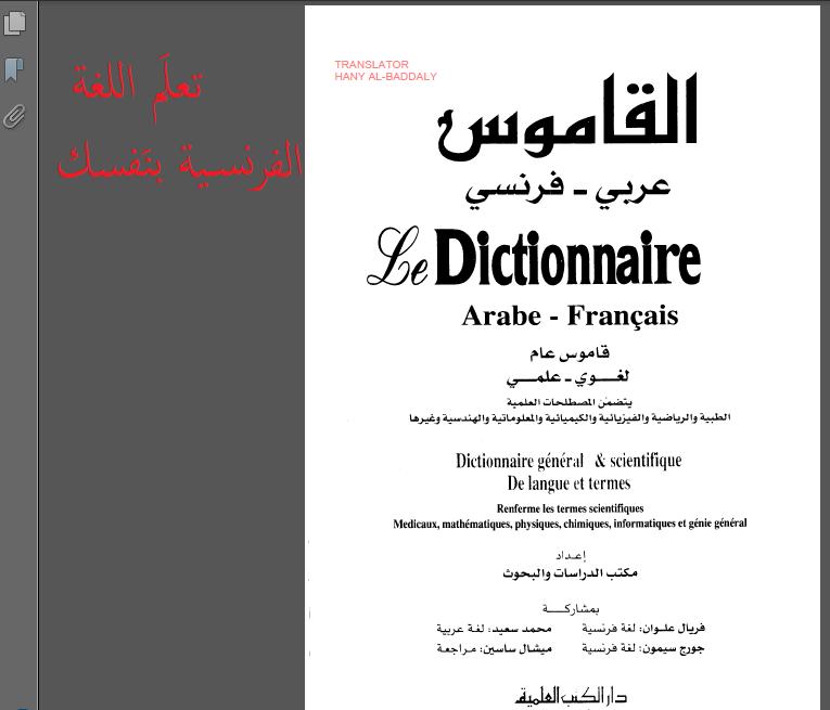 صورة المنهل قاموس فرنسي عربي , محتوى كتاب قاموس المنهل من الفرنسية الى العربية
