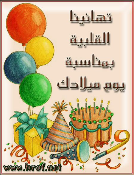 صورة كل عام وانت بالف خير عيد ميلاد سعيد , صور لكل حبيب و حبيبة قرب عيد ميلادهم 12e7640bdaad7b74ffe20c1590c29517