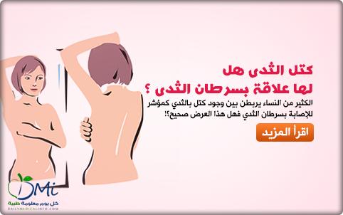 صورة ظهور كتلة في الثدي اثناء الرضاعة , هل كتلة تحت الابط تعني وجود سرطان الثدي