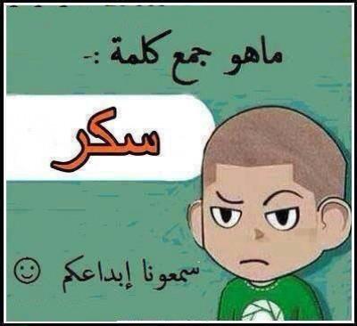 صورة ماهو جمع كلمة , جمع كلمة سكر باللغة العربية