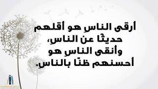 صورة بوستات عن كلام الناس , ولا يشغلك كلام اللي حواليك مهما قالو مش هتبقي الكامل ف عنيهم