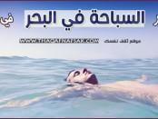حلم السباحه في البحر