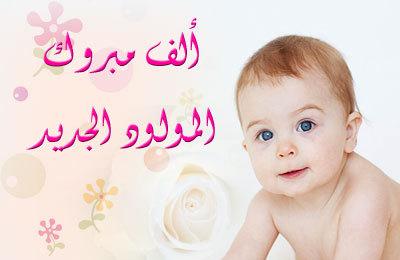 صورة تهنئة مولود ذكر , اجمل كلمات كروت تهنئة بمولود الجديد