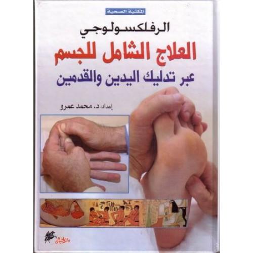 صورة العلاج بالتدليك pdf , كيف يعالج المساج بعض الامراض