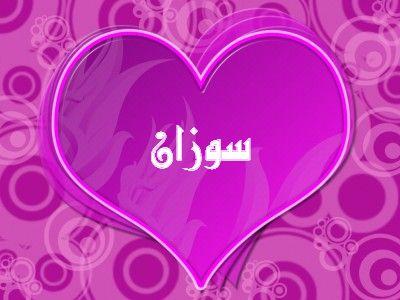 صورة ما معنى اسم سوزان , معنى اسم سوزان في اللغة العربية 357d8b4bf3430b057e06056012fccf62