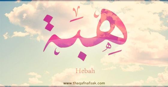 صورة معنى اسم هبه , معنى اسم بنوتة هبة