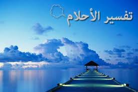 بالصور تفسير حلم حب شخص 4921a9114edc5d3b25764ac279266ab9