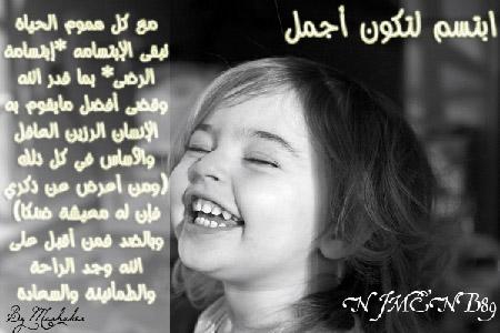صورة شعر عن جمال الابتسامه , ابيات شعرية ترسم الابتسامة على وجه حبيبك