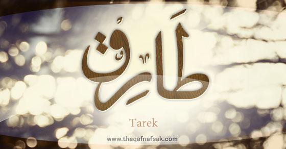 صورة ما هو معنى اسم طارق , مش هتتوقع معني اسمك طارق
