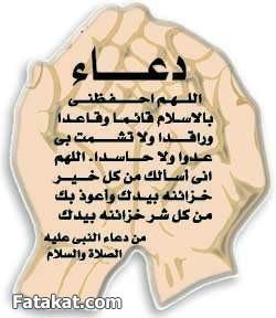 صورة دعاء العقيقة , الاضحية المحللة في الاسلام