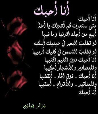 صورة شاعر الحب نزار قباني , لو بتحب الرومانسيات يبقي لازم تقرا الشعر دا
