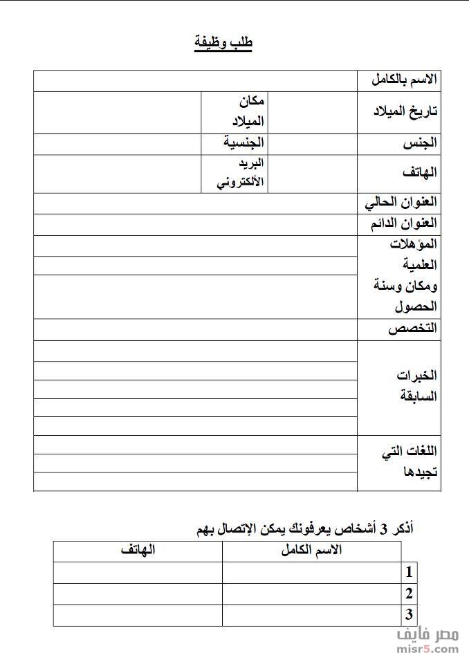 سيرة ذاتية بالعربي تحميل