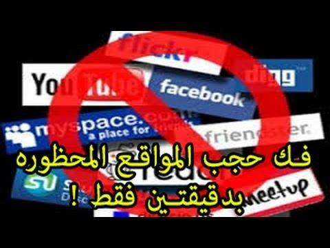 صورة افتح اي موقع محجوب بدون برنامج , ب8 خطوات بسيطة هتفتح اي موقع محجوب علي الانترنت