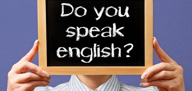 طريقة تعليم اللغه الانجليزية