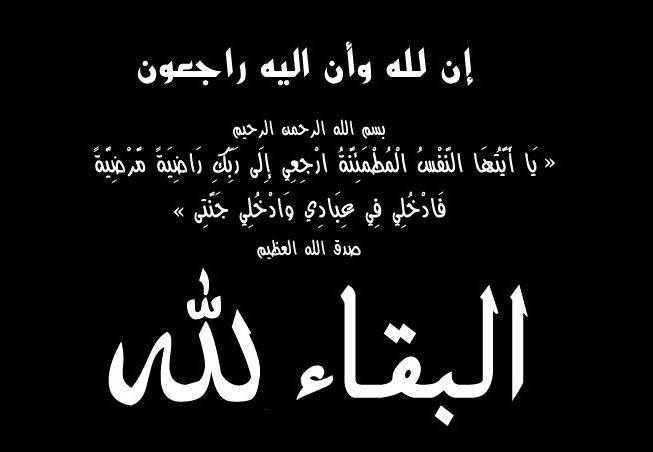 صورة دعاء العزاء , ماذا تقول لاهل الميت