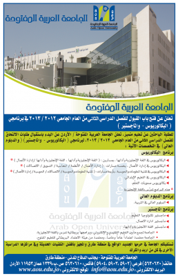 رسوم الساعات Arab Open University Jordan