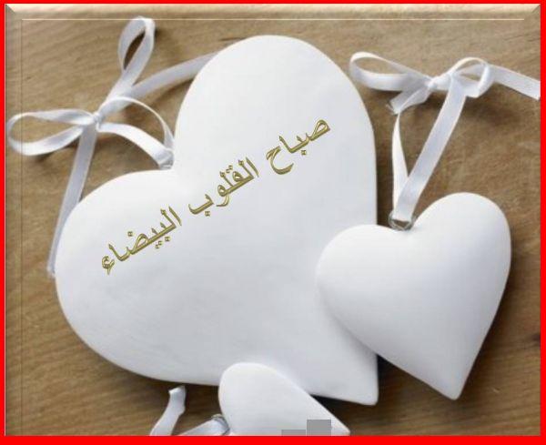 صورة صباحكم احلى صباح , رسائل الصباح كما تجب