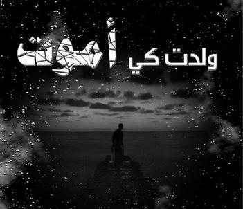 صورة اشعار حزينه عن الموت , شعر عن حزن قلبي على موت عزيز ليه