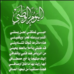 نشيد الوطني للسعوديه تاريخ و كلمات النشيد الوطني بالمملكة العربية السعودية المنام