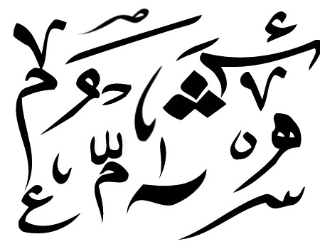 صورة تشكيل حروف عربي , انواع الخط العربي للصور