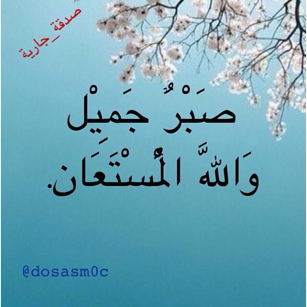 صورة صبر جميل والله المستعان , فضل الصبر في المواقف الصعبه