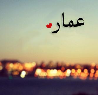 صورة معنى اسم عمار , اسم معناه عجيب