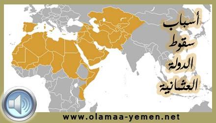 صورة تاريخ سقوط الدولة العثمانية , تعرف على اعمال البلاد
