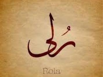صورة معنى اسم رلى , معنى اسم بنت رلى و اصله