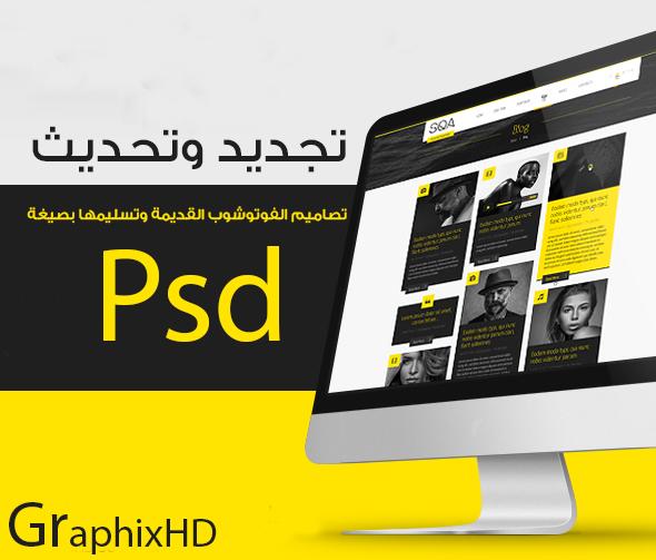 صورة نماذج هويات psd , تصاميم روعية على الفوتوشوب