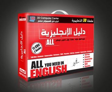 صورة برنامج تعليم اللغة الانجليزية للكمبيوتر , تطبيق لتعلم الانجليزية كالمحترفين في المنزل
