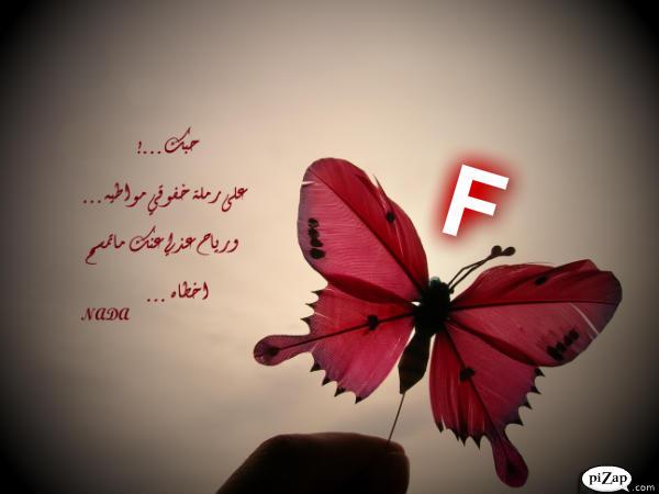 خلفيات حرف F حروف الاف المشيقة المنام
