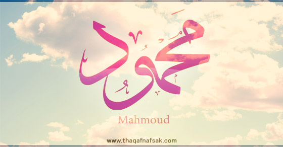 صورة صفات اسم محمود , معنى وصفات اسمك يا محمود