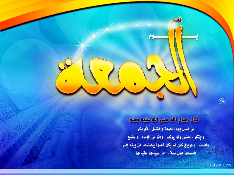 صورة فضل صلاة الجمعة , الراحة والهدوء من نعم صلاة الجمعة