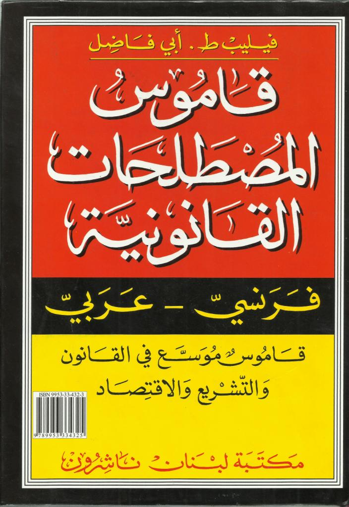 صور قاموس القانون عربي فرنسي , اهم قاموس جبار