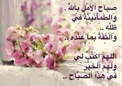 صور رسائل صباحية دينية , رسائل و بوستات اسلامية للصباح مزخرفة