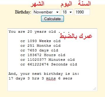 صورة حساب كم العمر , عمر الانسان بالساعات بدون الة حاسبة