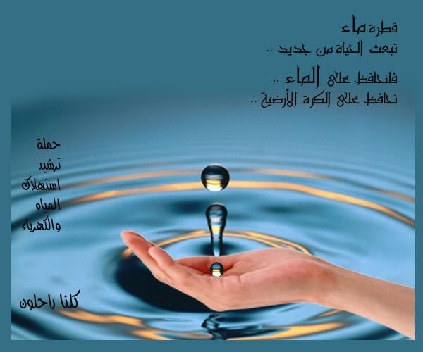 صورة ترشيد الماء , قطرة الماء تنادي شاربها ليحميها من فرط الاستهلاك