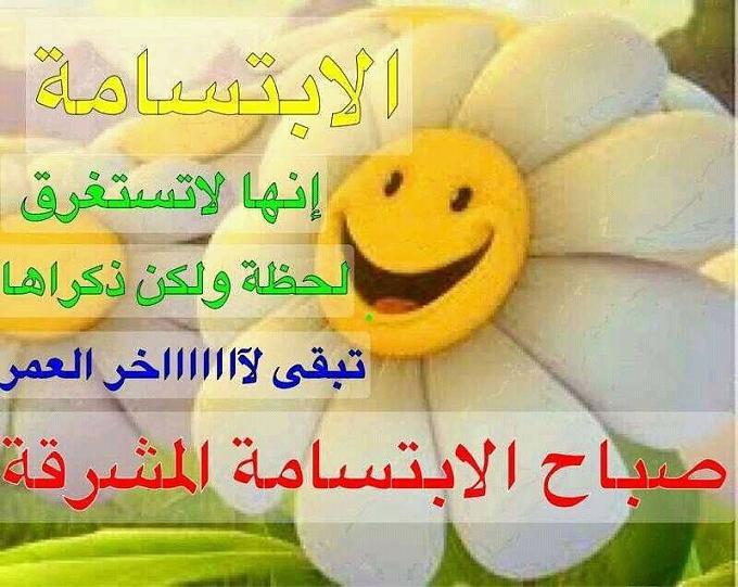 صورة صور صباح الابتسامه , تخيل ان البسمة ف وجه اخيك صدقة
