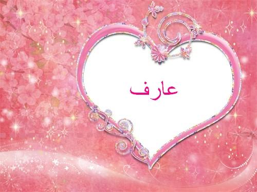 صورة دلع اسم عارف , الاسم الغالي على قلبك عارف هتدلعيه ب ايه
