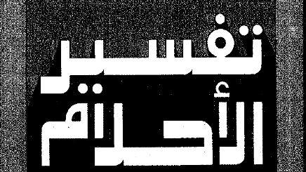 بالصور رؤية الميت مريض في المنام ابن سيرين e173c59e67833503ab1ff4aa6e45340a