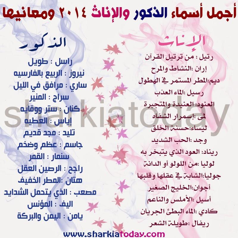 اسماء ذكور عربية اسلامية اجمد الاسماء للرجل المنام