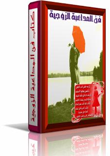 صورة فن المداعبة الزوجية pdf , محتوى كتاب سر اثارة الزوجة بالمداعبة