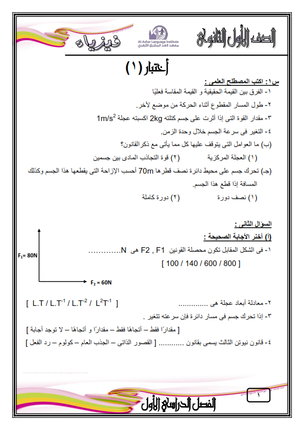 صور اختبار فيزياء اول ثانوي , نماذج من امتحانات اول ثانوي في مادة الفيزياء