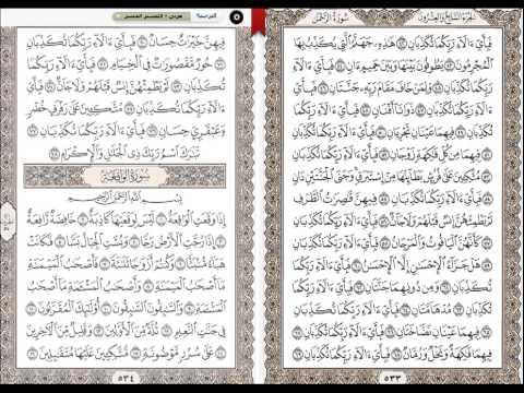 سورة الرحمن pdf